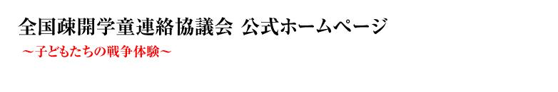 全国疎開学童連絡協議会 公式ホームページ〜子どもたちの戦争体験〜gakudousokai.com
